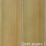 ЦВЕТОВИ ВАРИАНТИ НА ВЪНШНАТА ОБЛИЦОВКА  ID 0002